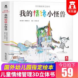 我的情绪小怪兽3d立体书 乐乐趣0-3-6岁儿童情绪管理与性格培养怪物绘本故事书 幼儿园绘本互动早教翻翻书宝宝周启蒙书籍图书正版