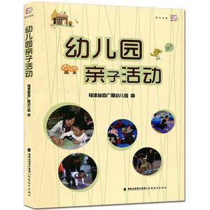 幼儿园亲子活动 梦山书系 幼儿园亲子活动理论篇 幼儿园早教中心活动课程设计计划 幼儿园家园互动亲子游戏 幼儿教育工作者用书