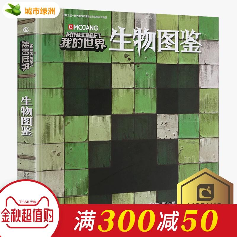 我的世界书 生物图鉴精装版MOJANG 乐高Minecraft官方游戏攻略书辅助满79.00元可用34元优惠券
