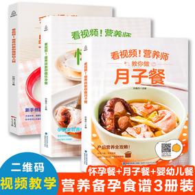全套孕妇书孕期三餐膳食家常菜书籍