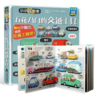 乐乐趣五花八门的交通工具3D立体书