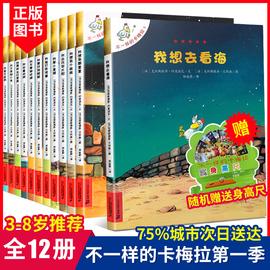 不一样的卡梅拉第一季全套12册我想去看海 卡梅利多绘本国外获奖儿童经典故事书 3-4-5一6-8岁大班阅读书籍幼儿园老师推荐亲子读物图片