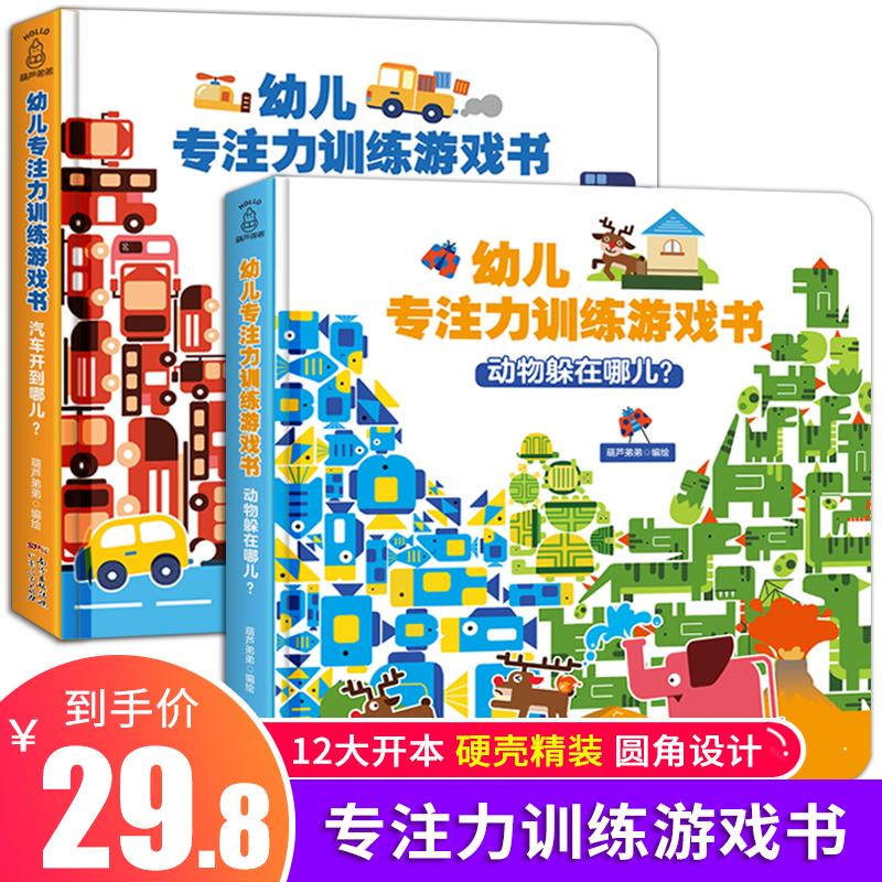 专注力训练书2册 找不同 专注力训练儿童专注力逻辑思维训练书籍 幼儿早教益智游戏幼儿园培养注意力训练玩出来的专注力哪里不对劲