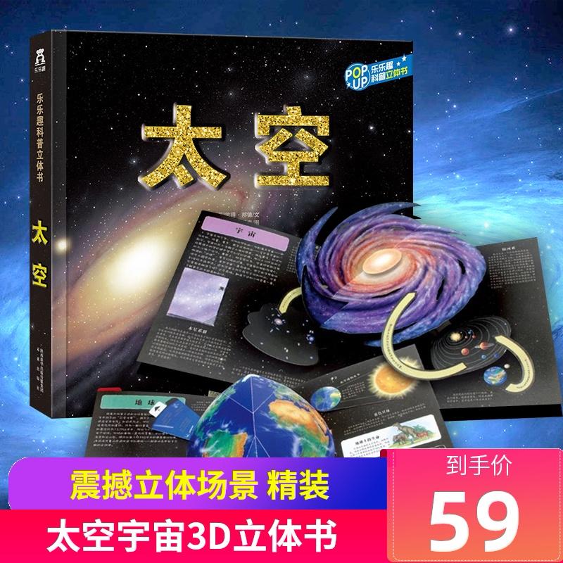 乐乐趣趣味科普3D立体书太空 3-5-8-10岁少儿 儿童幼儿园小学生太阳系绘本宇宙书籍 揭秘关于我们的宇宙奥秘百科全书书籍天文图书