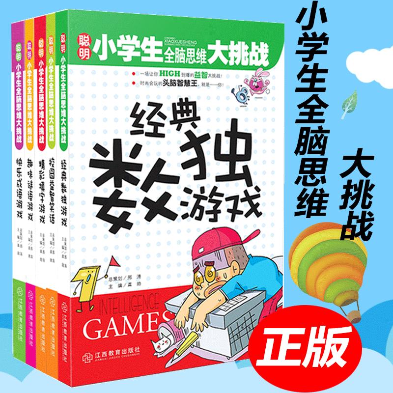 数独 全套5册猜谜语专注力训练书思维 幼儿侦探推理游戏儿童益智书左脑开发书籍 教材 培养孩子逻辑思维 儿童书7-10书籍 开发大脑