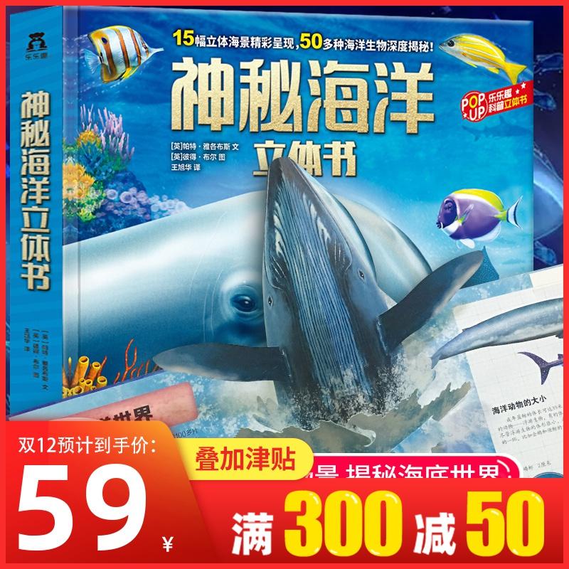 神秘海洋立体书 乐乐趣儿童3d立体翻翻书 3-4-5-6岁幼儿海洋生物大百科全书  少儿科学探索揭秘海底海洋世界绘本科普书籍鲨鱼动物