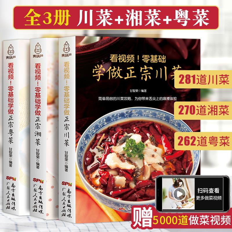 川菜+湘菜+粤菜3册书大全家常菜