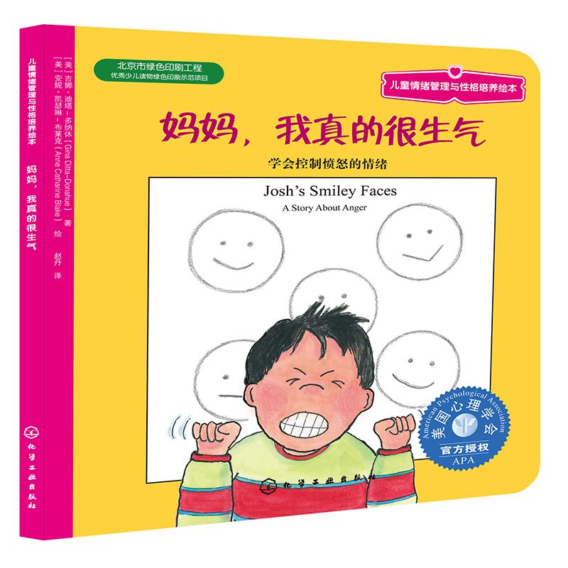 【满69元包邮】正版平装 美国儿童情绪管理与性格培养 妈妈我真的很生气:学会控制愤怒的情绪3-6岁幼儿童绘本书籍故事书亲子读物