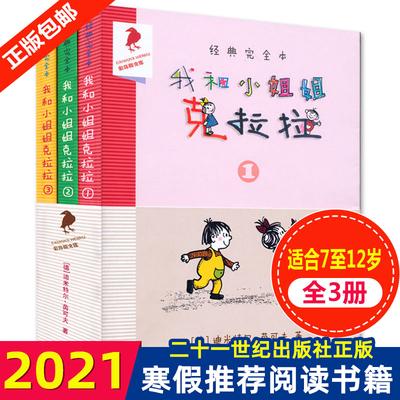 【全套3册】我和小姐姐克拉拉的书全彩插图 正版6-12岁一二三年级课外书儿童文学中小学课外阅读物书籍非注音版二十一世纪出版社