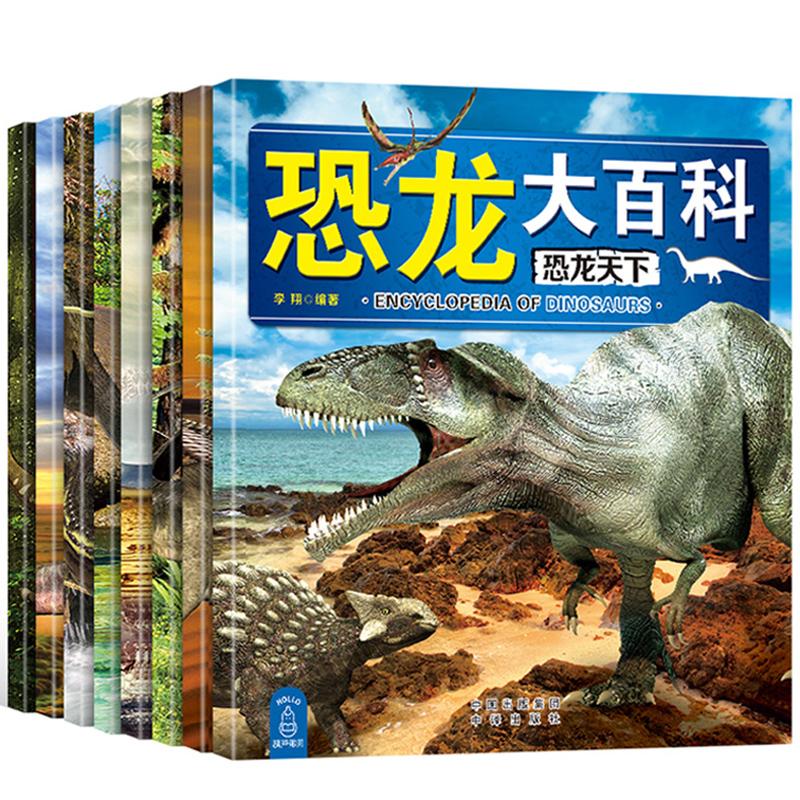 全8册 恐龙书大百科注音版幼儿恐龙世界百科全书儿童版揭秘恐龙绘本课外读物3-6-12岁少儿恐龙故事书侏罗纪帝国恐龙王国大探秘书籍