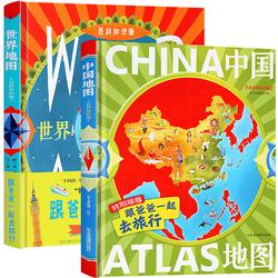 【薇娅推荐】跟爸爸一起去旅行全套2册 中国地图世界地理地图书籍3-6-9岁写给孩子的历史百科全书科普儿童地理知识启蒙绘本