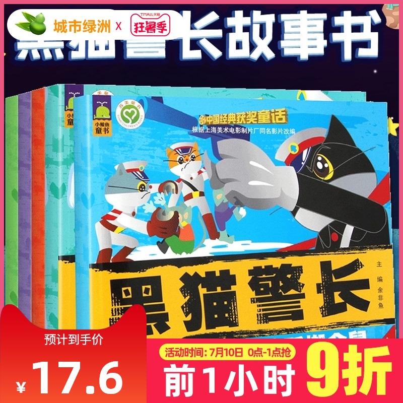黑猫警长故事书绘本全套5册 3-6岁幼儿园一年级小学生漫画书儿童带拼音男孩绘本阅读老师班主任推荐指定 上海美影经典连环画图画书