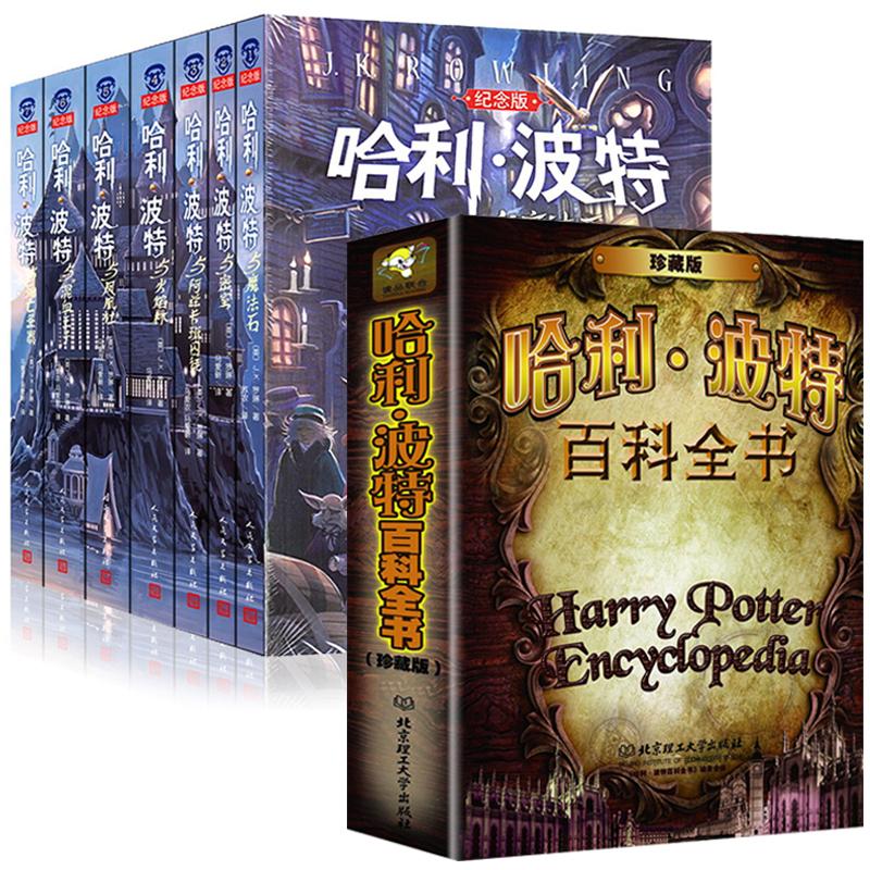 现货哈利波特全集纪念版全集全套8册 周年中文纪念珍藏版 J.K.罗琳的书 哈利波特百科全书 与死亡圣器与魔法石与被诅咒的孩子