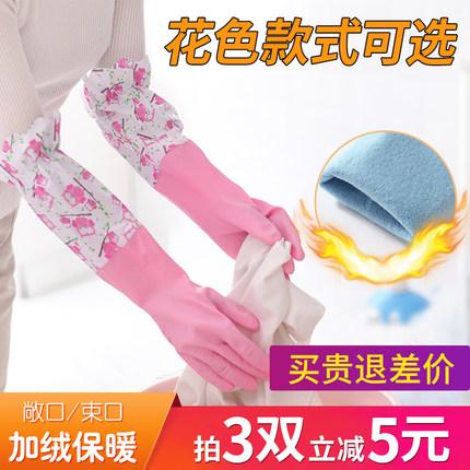 洗碗手套女乳胶橡胶防水洗衣服带绒家务手套厨房刷碗家用加厚加绒
