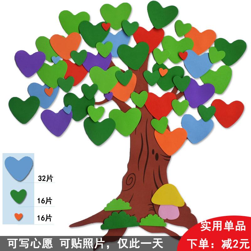 包邮心愿墙许愿树小学立体贴教室环境装饰文化墙贴果树班级主题