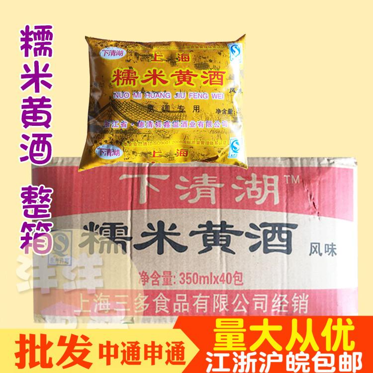 Низ [清湖糯米黄酒 ] верх [海料酒 袋装整箱350ml*40] пакет [ 烹饪 江浙沪皖] бесплатная доставка по китаю