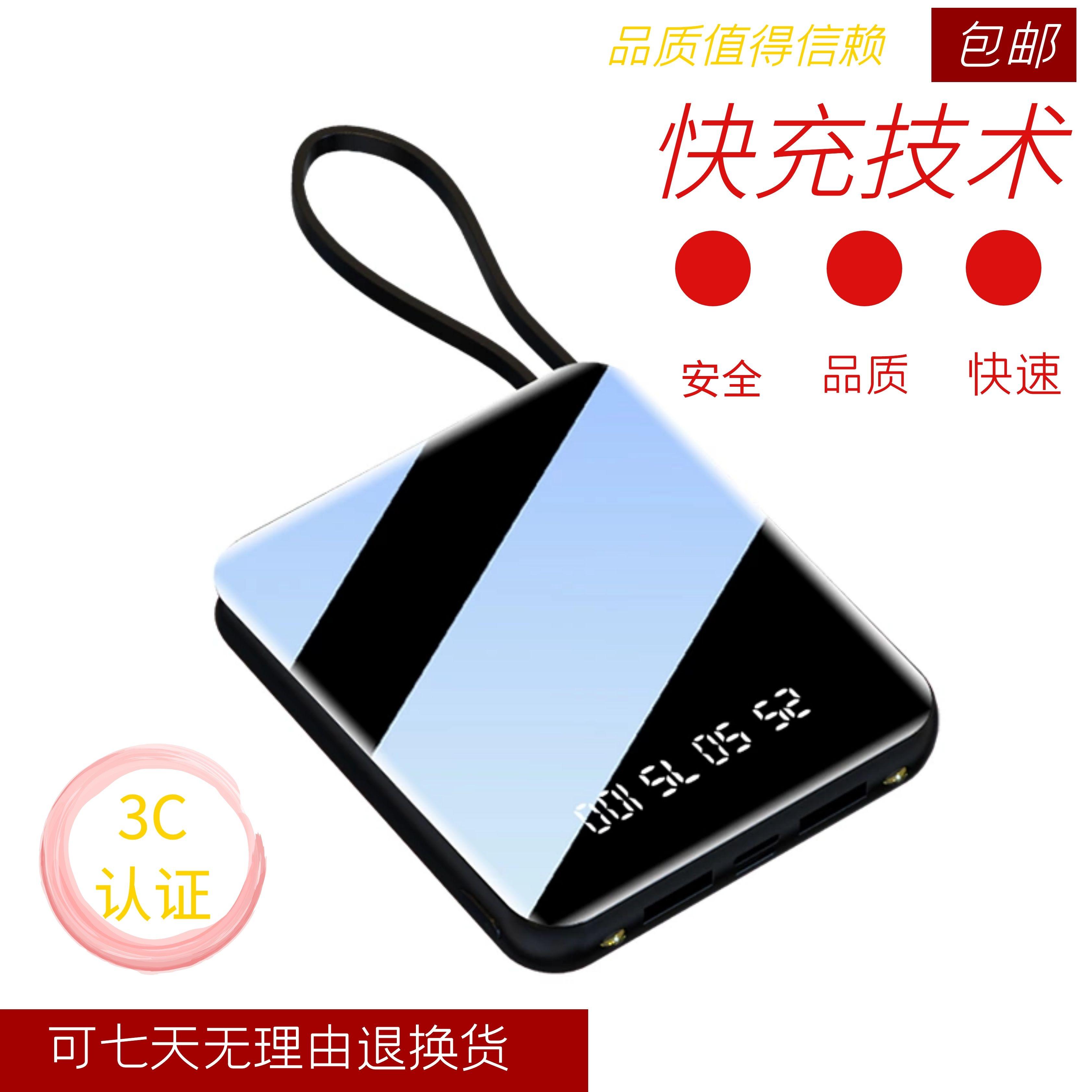 中國代購|中國批發-ibuy99|充电宝|自带线全面屏8000毫安移动电源安卓平板智能任何手机通用充电宝器