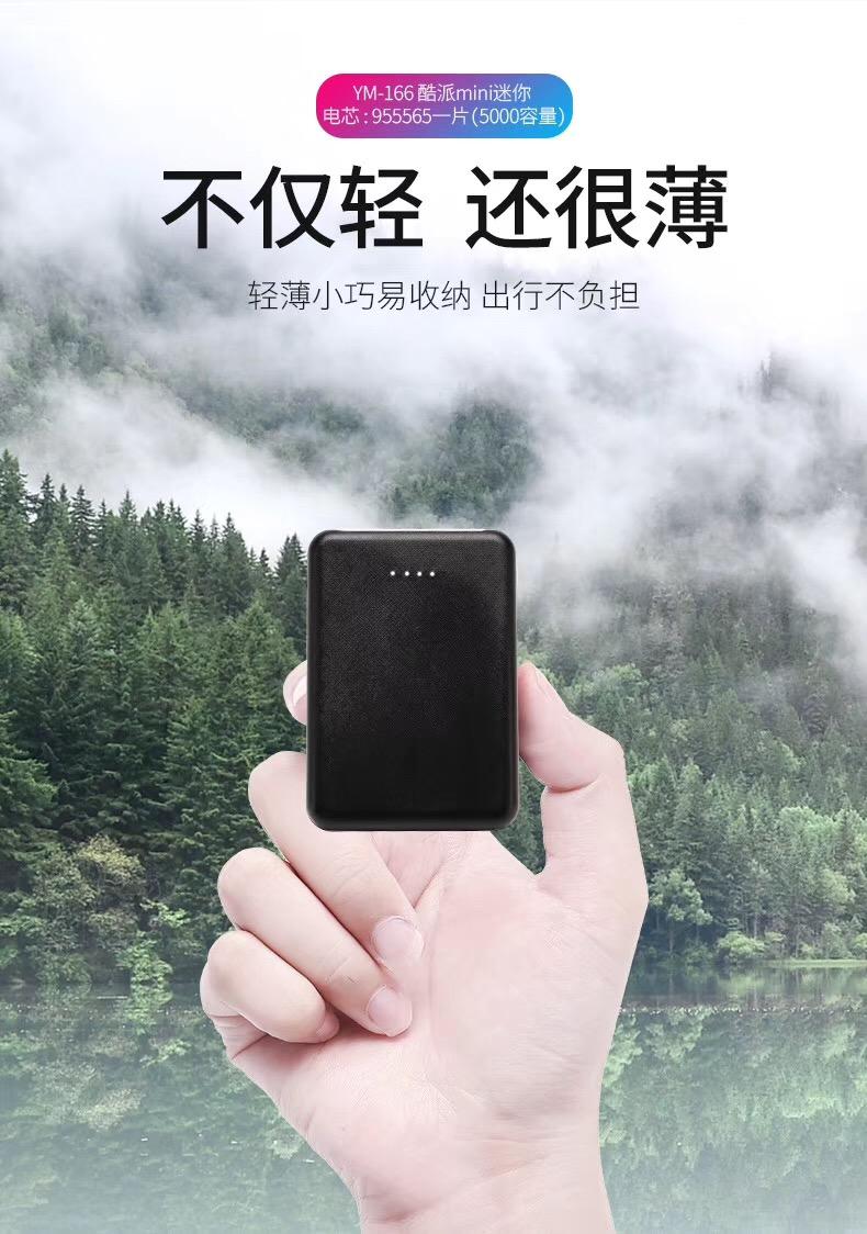 中國代購|中國批發-ibuy99|充电宝|超薄mini迷你5000充电宝器适用苹果安卓平板智能手机通用移动电源
