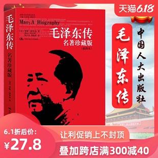 中国人民大学出版 社 罗斯 毛泽东传 何宇光 毛泽东书籍 中国领袖 毛主席传记书籍政治人物传记 现货 名著珍藏版 插图本 正版 特里尔