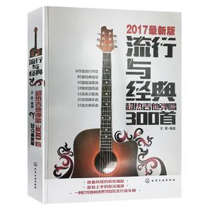 正版现货流行与经典超热吉他弹唱300首吉他谱书吉他自学教材教程自学曲谱弹唱吉他书流行歌曲吉他谱初学入门易上手