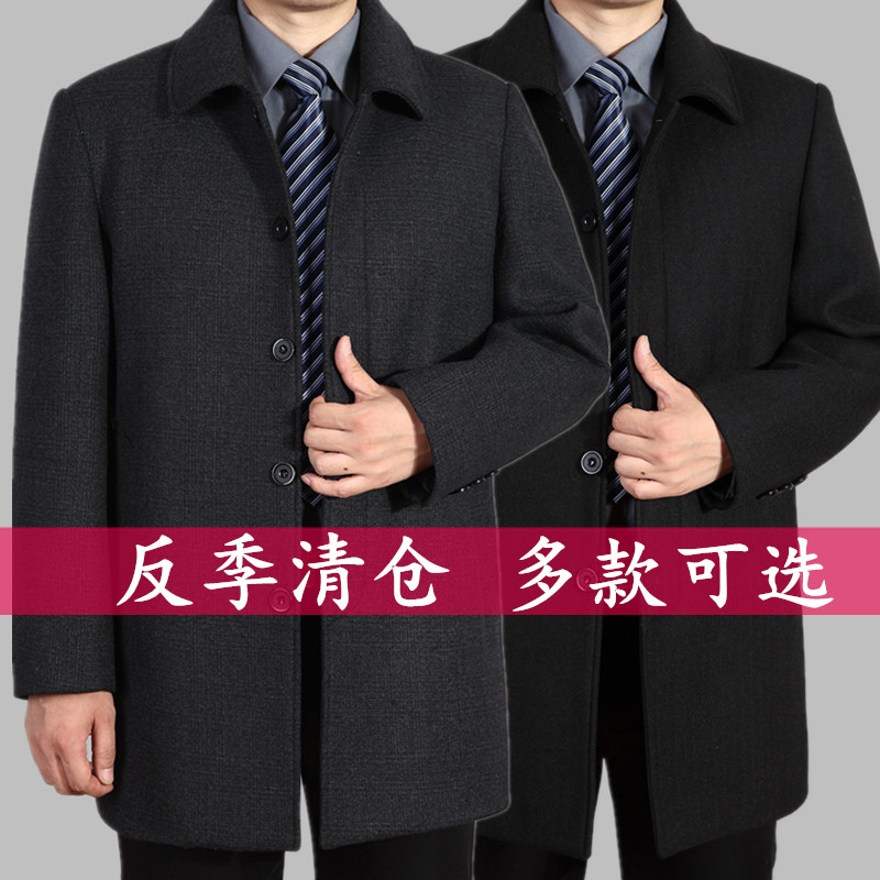 Autumn and winter middle aged wool coat mens middle aged and old business leisure thickened woolen coat windbreaker fathers dress
