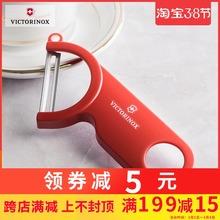 维氏瑞士军刃果蔬削皮器7.6073专柜正品厨房居家victorinox