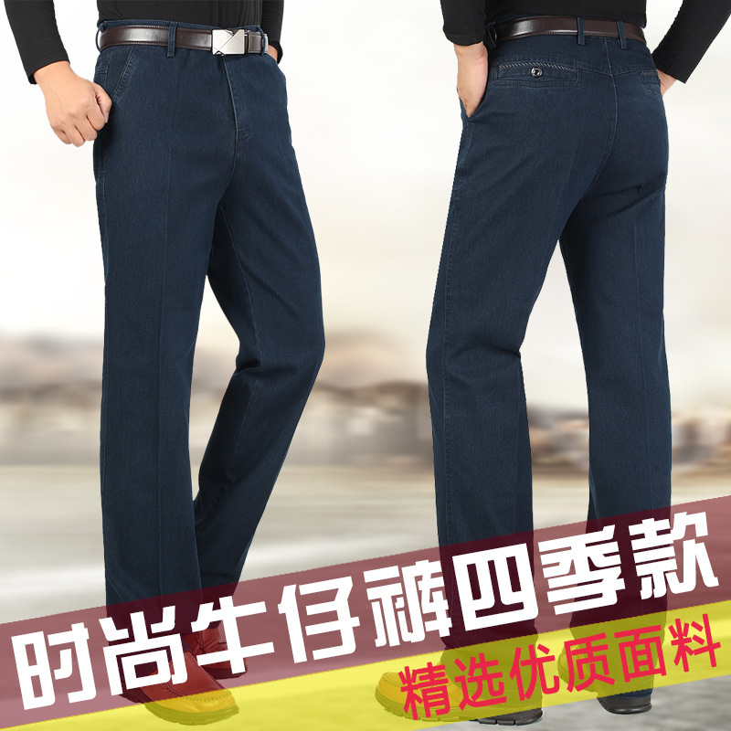 2020 spring and autumn mid aged mens fattening pure cotton elastic loose large size high waist straight casual jeans