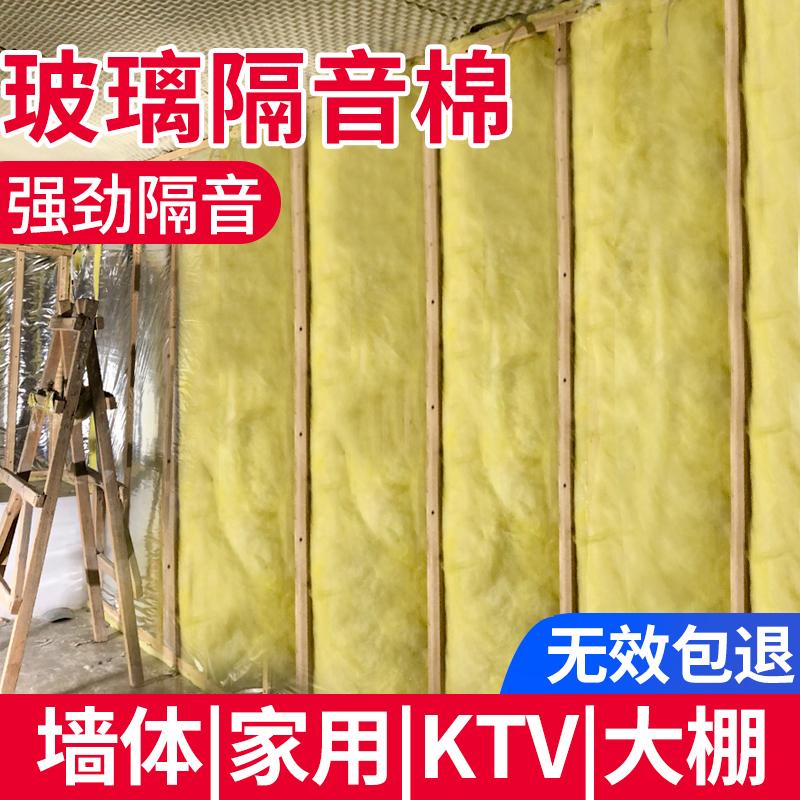 隔音棉墙体玻璃棉卷毡卧室KTV家用隔音板消音吸音岩棉保温卷材料