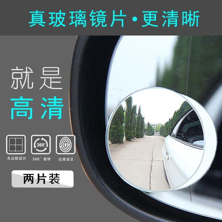Hd бесконечный регулируемые круговая зеркало слепой точка зеркало за кормой круговая зеркало широкий угол зеркало автомобиль зеркало заднего вида помощь зеркало