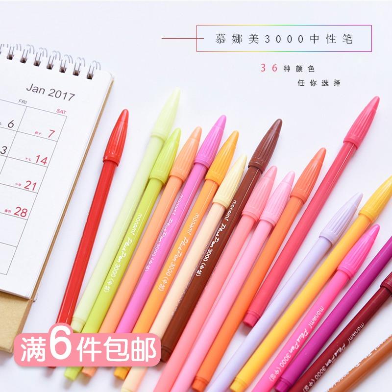 文具 三年二班韩国慕娜美monami3000水彩笔 中性笔 水性笔