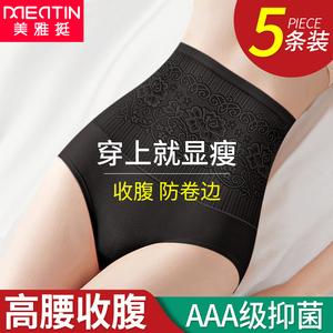高腰收腹内裤女士束腰纯棉裆抗菌产后无痕提臀小肚子强力三角短裤