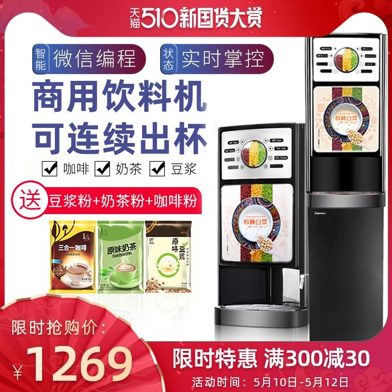 Pilot silver Gaiya 3S automatic instant coffee machine milk tea soybean milk machine commercial beverage self service hot drink machine