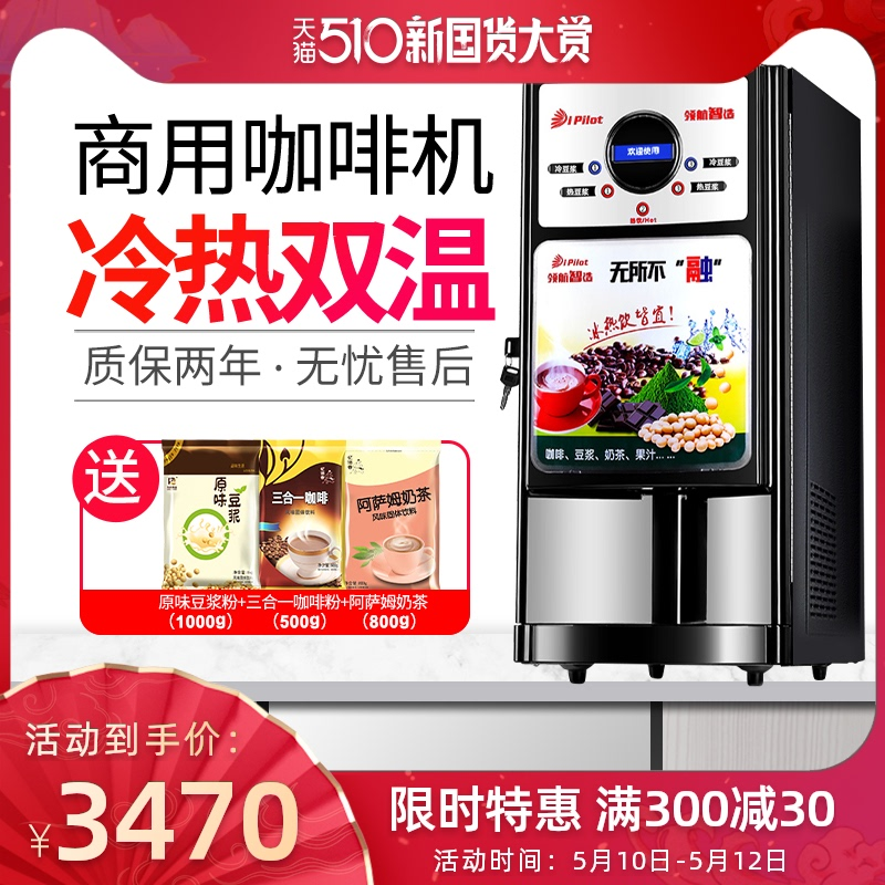 Pilot full automatic Barbie steamed bread with soybean milk machine instant hot and cold drink machine commercial milk tea coffee machine