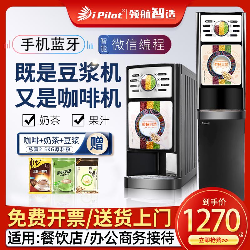 Pilot Gaiya 3S automatic instant coffee machine milk tea soybean milk machine commercial office self service hot drink machine