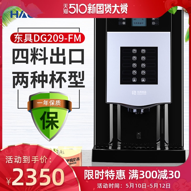 Dongju 209fm commercial instant coffee machine multifunctional beverage machine automatic milk tea machine hot and cold drink machine