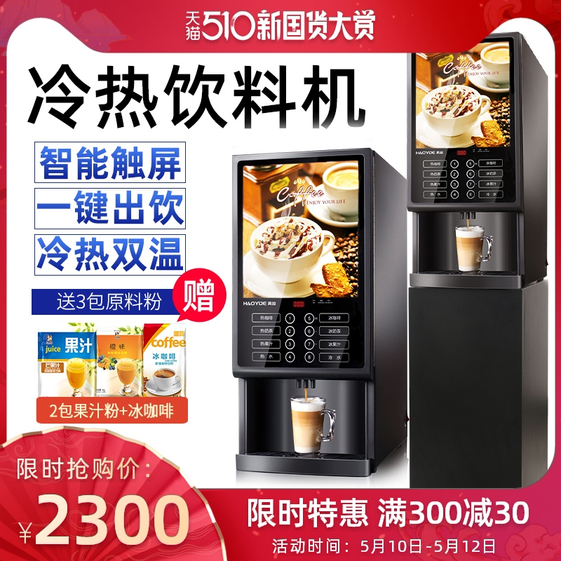 Haoyue instant coffee machine commercial automatic office beverage machine self service hot and cold coffee milk tea machine