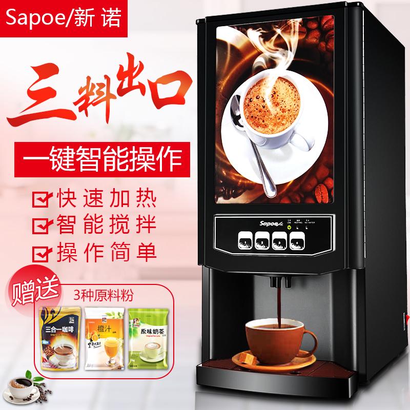 Новый обещание автоматический скорость растворить кофе машинально бизнес не- монета домой смысл стиль молочный чай фруктовый сок машина напитки машинально