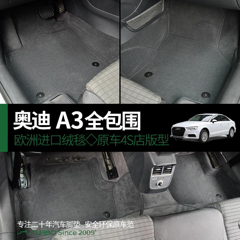 奥迪丝绒全包围脚垫适用于奥迪A3脚垫S3脚垫RS3 实测实拍专车专用
