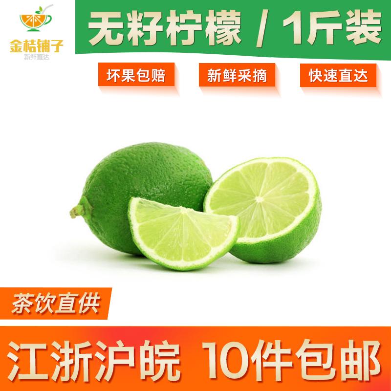 越南无籽柠檬500g 1斤装10斤青柠限3000张券