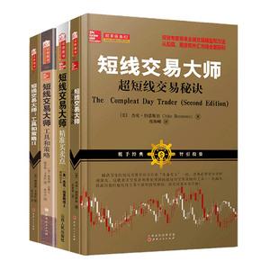 舵手经典 短线交易大师四件套 超短线交易秘诀+精准买卖点
