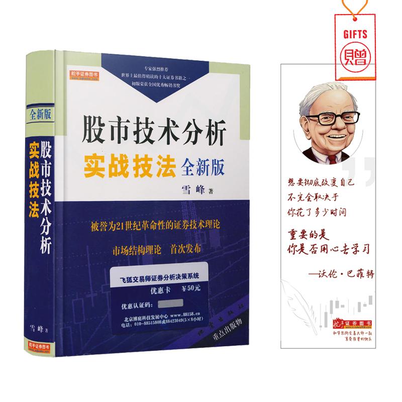 股市技术分析实战技法全新版 雪峰 21世纪革命性市场结构证券技术理论分析体系和方法 股票入门基础知识 职业投资者操盘手书籍