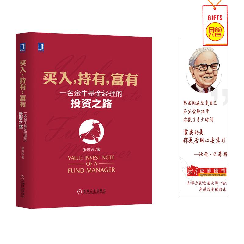 正版 买入,持有,富有 一名金牛基金经理的投资之路 张可兴创业创投投资基金经理入门股票投资收益价值投资策略技巧产品组合书籍
