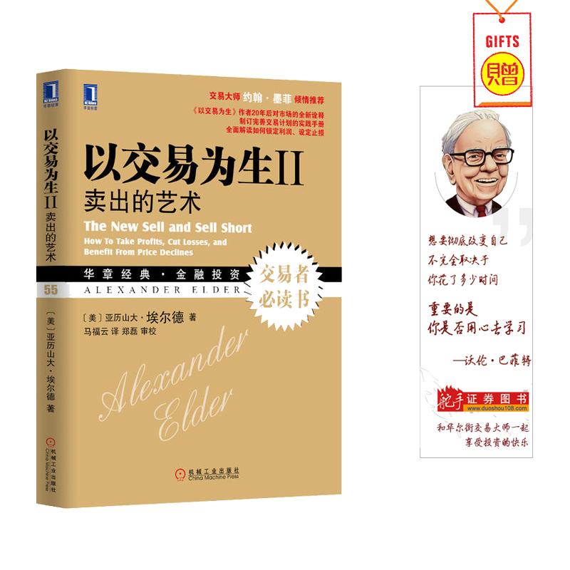 正版 以交易为生II:卖出的艺术 附赠光盘作者20年后对市场的全新诠释 全面解读如何锁定利润 设定止损 期货/期权/投资书