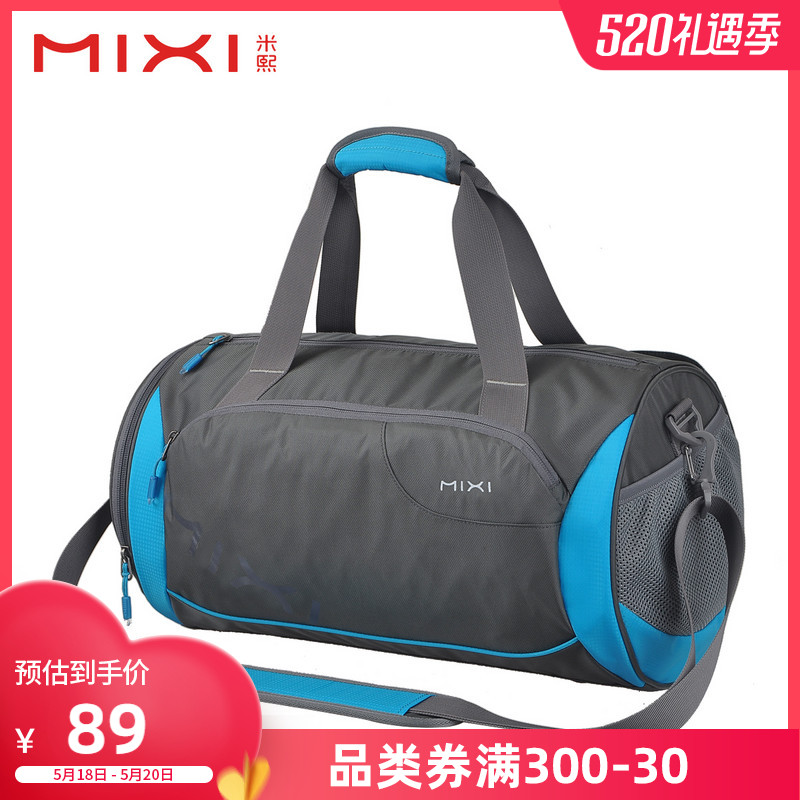 Mi Xi dry and wet separation gym bag big sports bag men's short-distance travel bag female hand luggage bag shoulder training bag