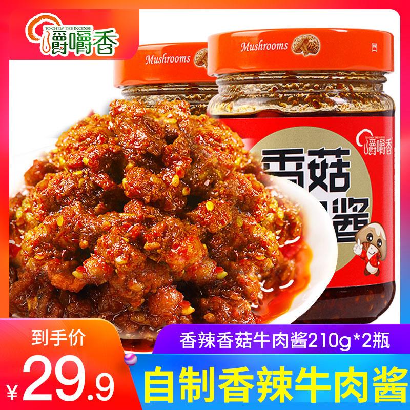 香菇牛肉酱210g*2瓶香辣下饭香菇酱拌饭酱拌面夹馍自制手工牛肉酱