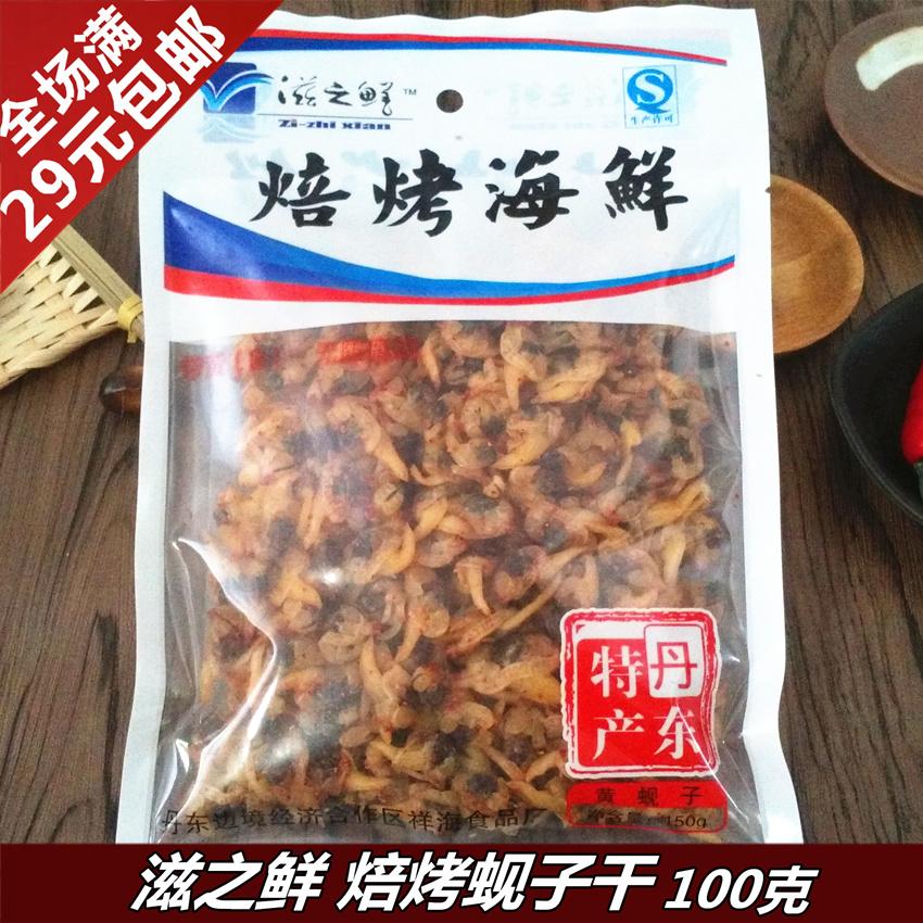 丹东特产滋之鲜焙烤蚬子干100克原味香辣去黄带黄即食海鲜零食
