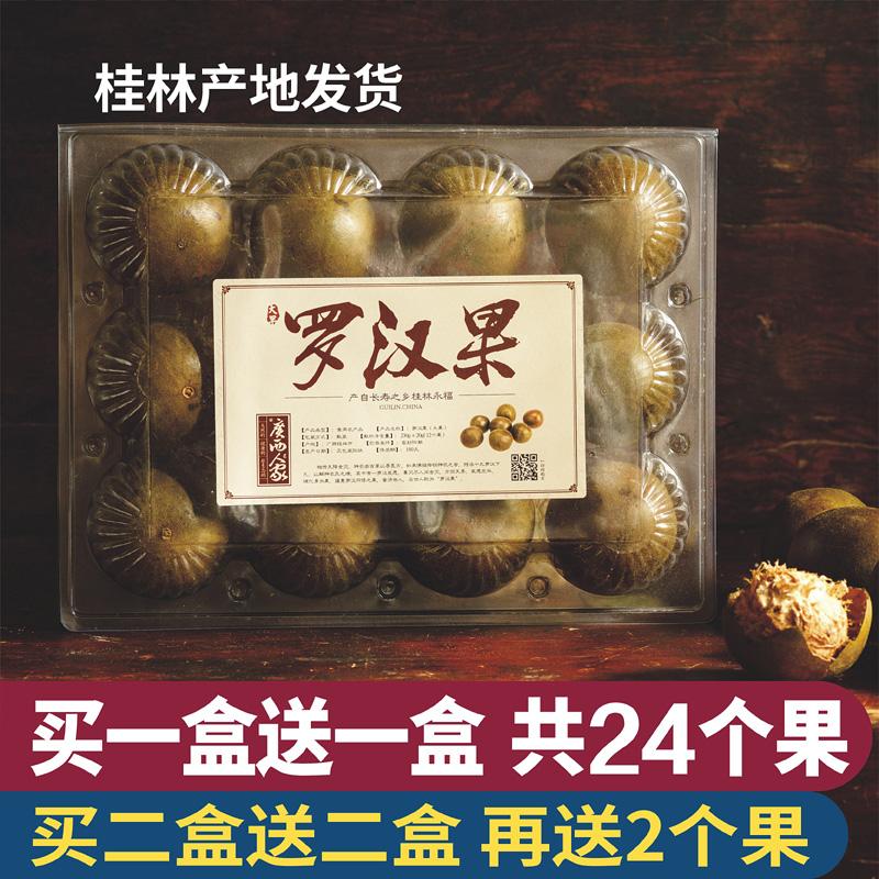 买一盒送一盒 罗汉果广西桂林永福特产干货 干果中果大果浓甜果茶