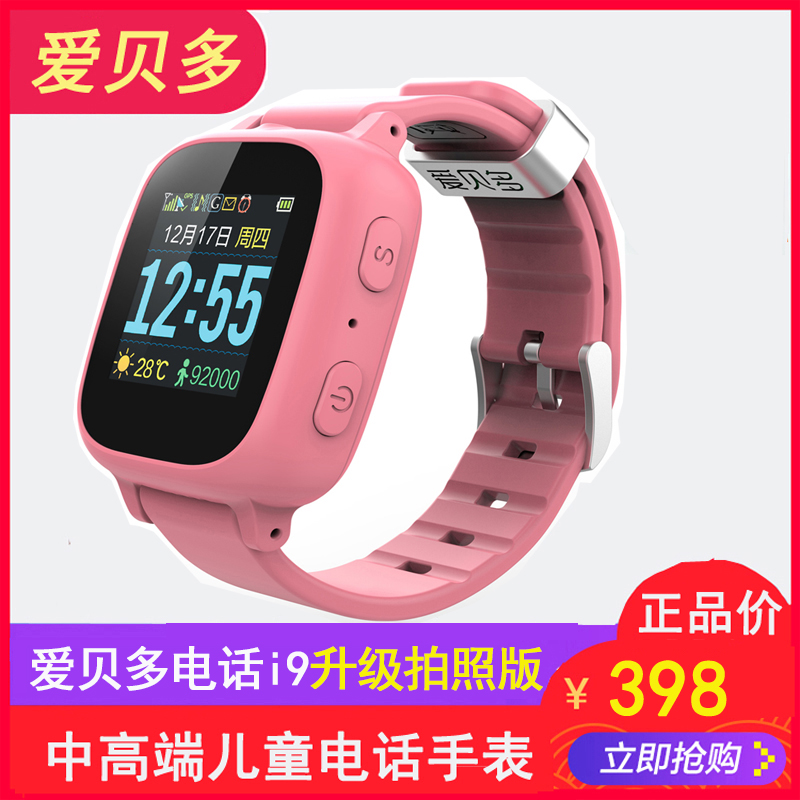 Aibeiduo i9 childrens smart watch GPS positioning phone call student boys and girls waterproof anti loss Bracelet mobile phone