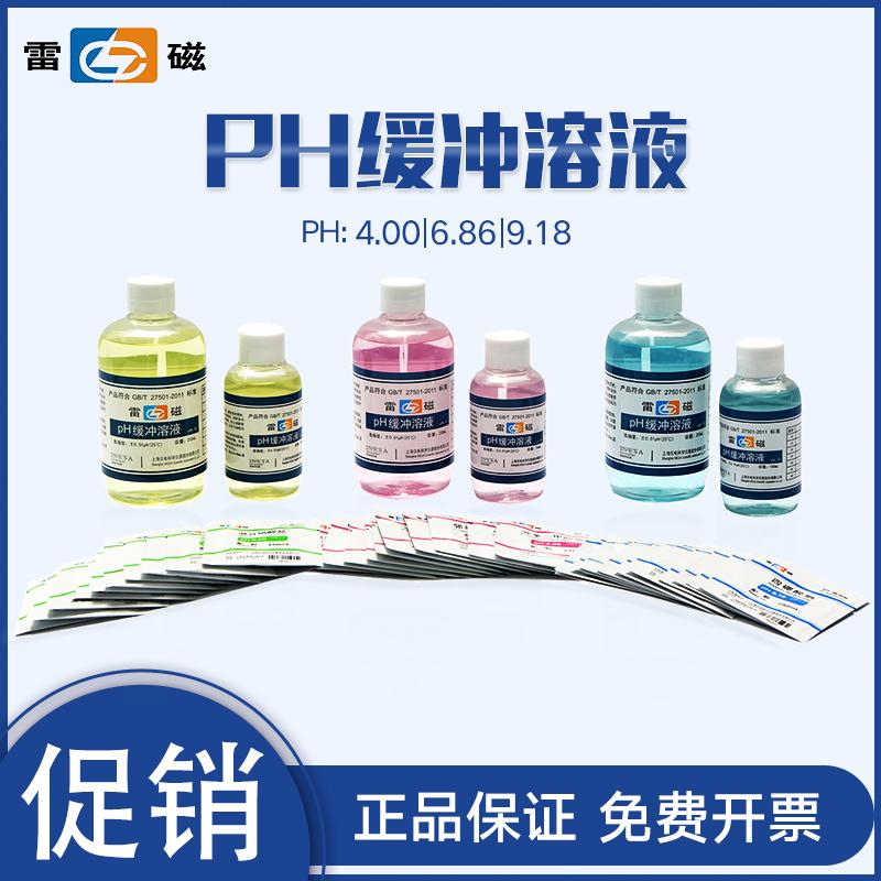 上海雷磁 PH标准液 缓冲溶液 缓冲剂 PH4.00/6.86/9.18电极补充液