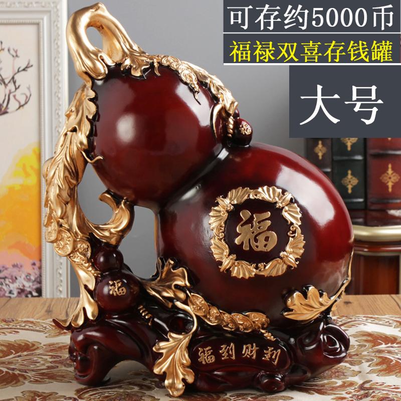 中式招财葫芦存钱罐特大号树脂储蓄罐创意风水保平安结婚礼品摆件